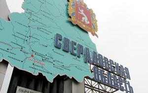 В Свердловской области увеличился спрос на внутренний туризм