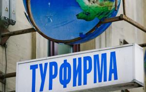 Ростуризм чистит реестр туроператоров