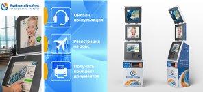 Туроператор «Библио Глобус» заявил перевозку на курорты Юга России с привлечением авто-, авиа- и железнодорожного транспорта