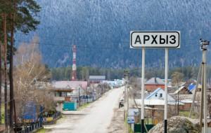 Отдых в Приэльбрусье и «Архызе» станет еще комфортнее