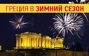 Греция зимой с «Музенидис Трэвел»: праздники, шопинг, легенды, открытия!