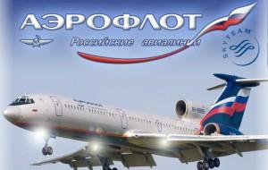 «Аэрофлот» запустил сервис отслеживания задержанного багажа