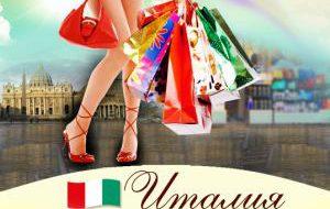 Италия начнёт летние распродажи 5 июля