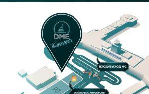 В Домодедово для пассажиров открыт бесплатный кинотеатр