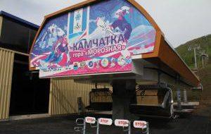 Россия: На Камчатке обновляют горнолыжную базу «Морозная»