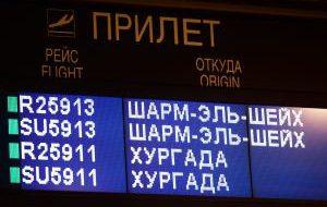 Авиасообщение с Египтом — названа дата