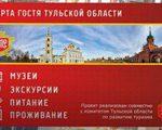 """Тульская область предлагает туристам """"Карту гостя"""""""