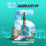 Выставка «Байкалтур» — всё об отдыхе и туризме!