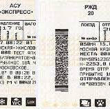 РЖД перейдет на местное время в расписаниях и билетах