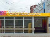 В Туле открылся инфоцентр для туристов Поделиться в Facebook