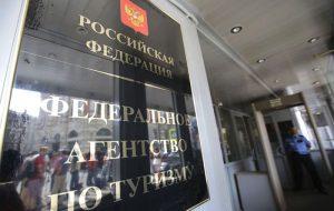 Ростуризм разъяснил порядок действий для туристов и турфирм в ситуации с РоссТуром