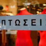 В Греции начинается сезонная зимняя распродажа