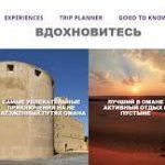 Оман заявил о резком росте турпотока из России и открыл русскоязычный сайт
