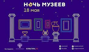 18 мая — Ночь музеев в России