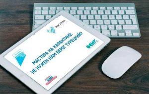 Эксперты сделали прогноз для внутреннего туризма на онлайн конференции «Мастера гостеприимства на карантине»