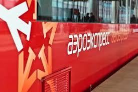 В июле отменено множество рейсов «Аэроэкспресса» в Шереметьево