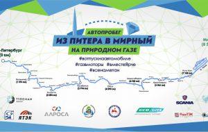 В России пройдет автопробег «Санкт-Петербург — Мирный»