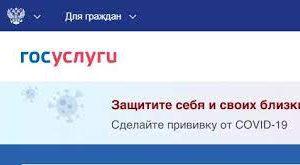 На «Госуслугах» появятся англоязычные сертификаты вакцинации