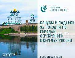 Для путешествующих по регионам «Серебряного ожерелья» запущена бонусная программа