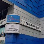 Визовый центр Испании в Москве возобновил прием документов